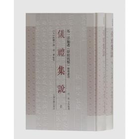 闻香识墨正版图书!仪礼集说敖继公9787532583935上海古籍出版社2017-12-01自然科学书籍