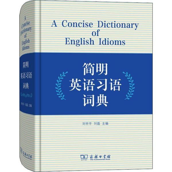 简明英语习语词典