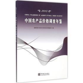 闻香识墨正版图书!中 农 品价格调查年鉴.2015书籍