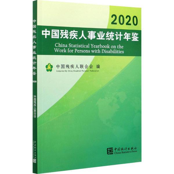 中国残疾人事业统计年鉴-2020
