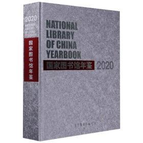 闻香识墨正版图书!  图书馆年鉴2020  图书馆9787501371129  图书馆出版社2021-02-01历史书籍