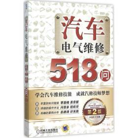 汽车电气维修518问(第2版)