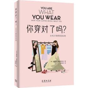 你穿对了吗?——女性衣着管理指南
