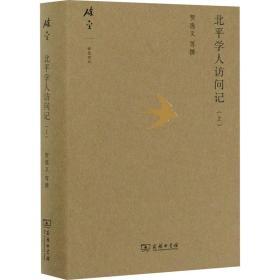 北平学人访问记(上)(碎金文丛5)
