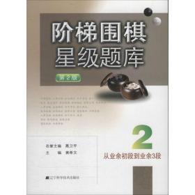 阶梯围棋星级题库:从业余初段到业余3段