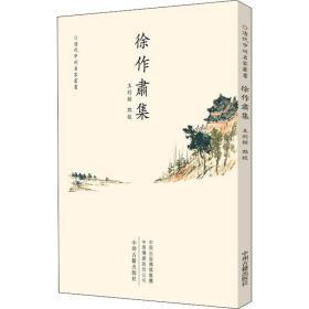 徐作肃集/清代中州名家丛书