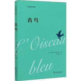 青鸟(郑克鲁译文集)