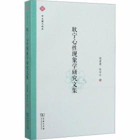 耿宁心性现象学研究文集(中大谦之论丛)