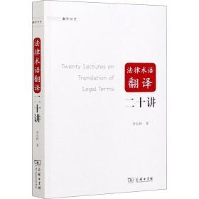 法律术语翻译二十讲(翻译讲堂)