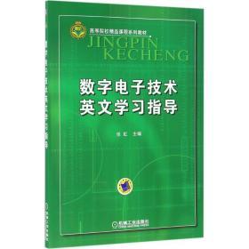 数字电子技术英文学习指导