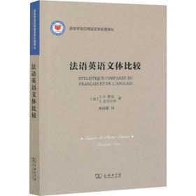 法语英语文体比较(语言学及应用语言学名著译丛)