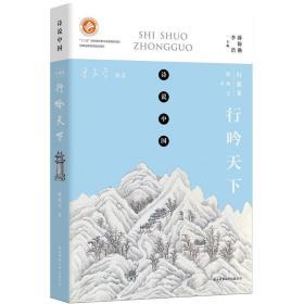 诗说中国 行旅卷:行吟天下