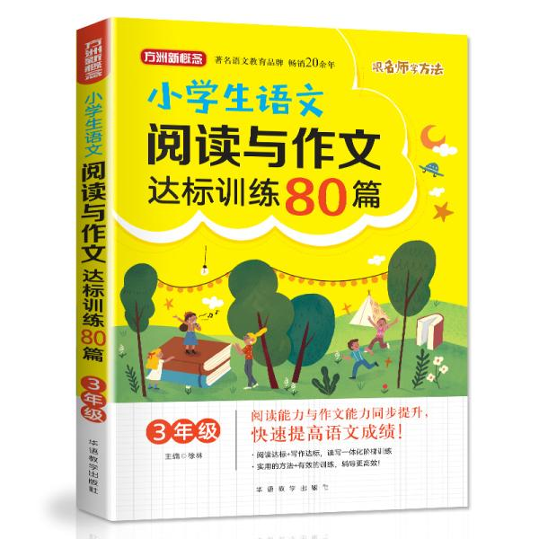 方洲新概念·小学生语文阅读与作文达标训练80篇·3年级
