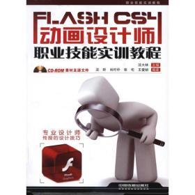 职业技能实训教程:Flash CS4动画设计师职业技能实训教程