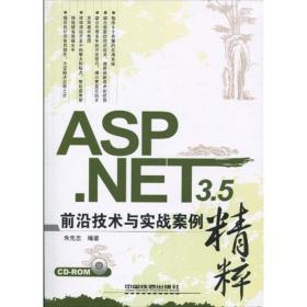 ASP.NET 3.5前沿技术与实战案例精粹