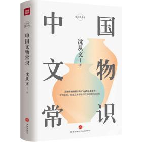 中国文物常识(精)/常识圆桌派