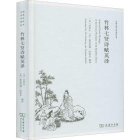 竹林七贤诗赋英译(中国古典文学英译丛书)