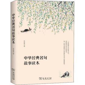 中华经典名句故事读本