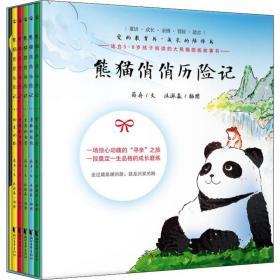 熊猫俏俏历险记(1-5册)