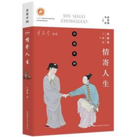 诗说中国 情感卷:情寄人生