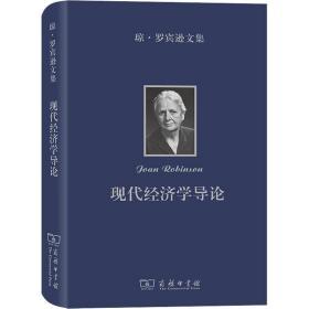 琼·罗宾逊文集:现代经济学导论