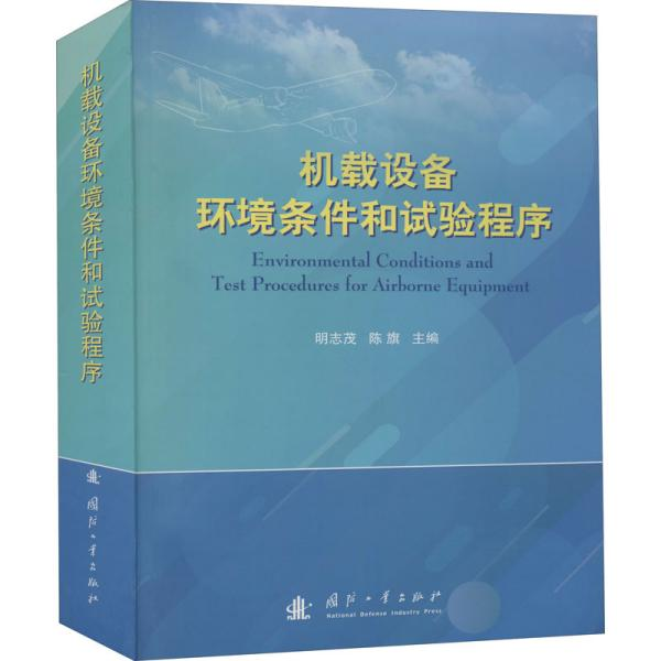机载设备环境条件和试验程序