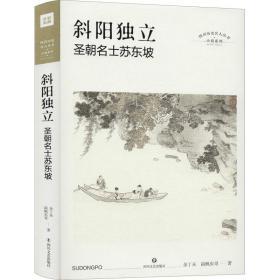 斜阳独立:圣朝名士苏东坡
