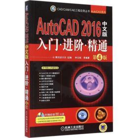 AutoCAD:入门·进阶·精通(2016中文版 第4版)