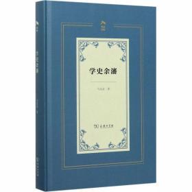 学史余瀋(光启文库)