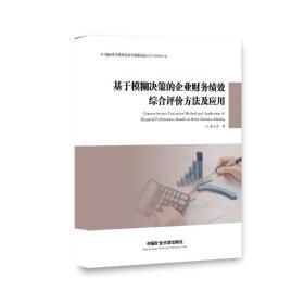 基于模糊决策的企业财务绩效综合评价方法及应用