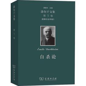 涂尔干文集(第三卷)·道德社会学卷三
