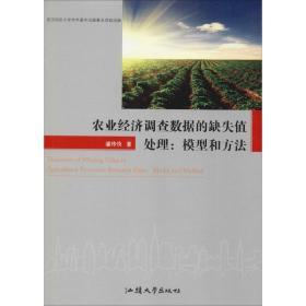 农业经济调查数据的缺失值处理:模型和方法