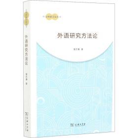 外语研究方法论(外文科研方法从书)