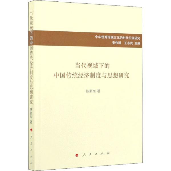 当代视域下的中国传统经济制度与思想研究/中华优秀传统文化的时代价值研究