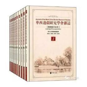 华西边疆研究学会杂志 整理影印全本