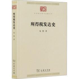 所得税发达史(中华现代学术名著7)