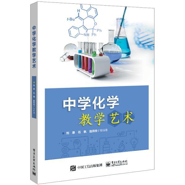 中学化学教学艺术