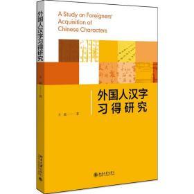 外国人汉字习得研究