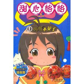 甜心格格(1剪纸不见了)