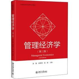 管理经济学(第三版)
