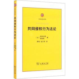 共同侵权行为法论(日本法译丛)
