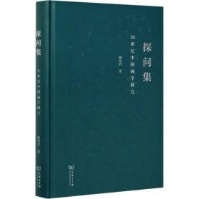 探问集——20世纪中国画学研究