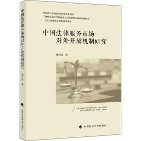 中国法律服务市场对外开放机制研究