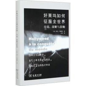 好莱坞如何征服全世界——市场、战略与影响