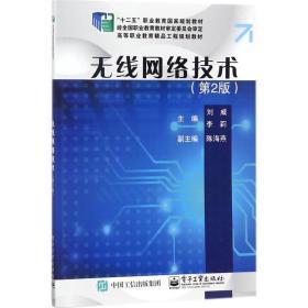 无线网络技术(第2版)