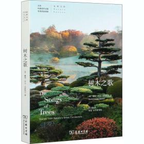 树木之歌(自然文库)