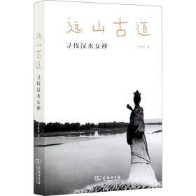 远山古道:寻找汉水女神