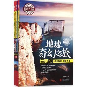 图说天下学生版 地理百科 地球奇幻之旅(世界卷)(全3卷)