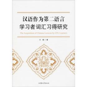 汉语作为第二语言学习者词汇习得研究