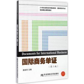 国际商务单证(第2版)